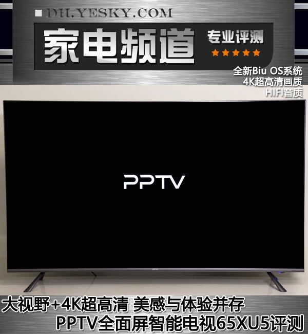 大视野+4K超高清 美感与体验并存 PPTV全面屏智能电视65UX5评测