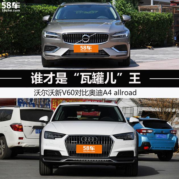 """谁才是""""瓦罐儿""""王 新V60对比A4"""