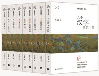 """""""九说中国""""丛书面世,告诉你""""中""""""""国""""的来源"""