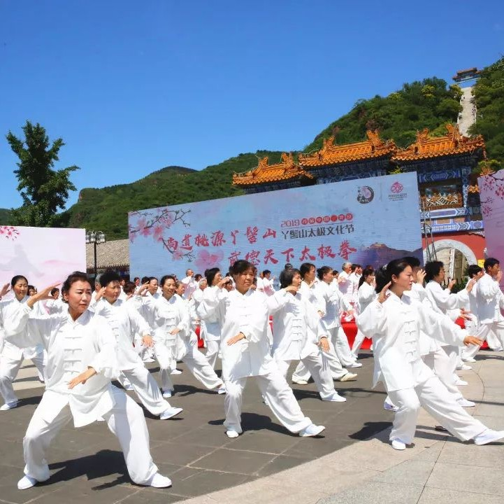 首届中国·北京丫髻山太极文化节开幕 为2020平谷世界休闲大会预热