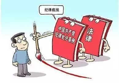 """雅安宝兴一路政工作人员严重违纪违法被""""双开"""""""