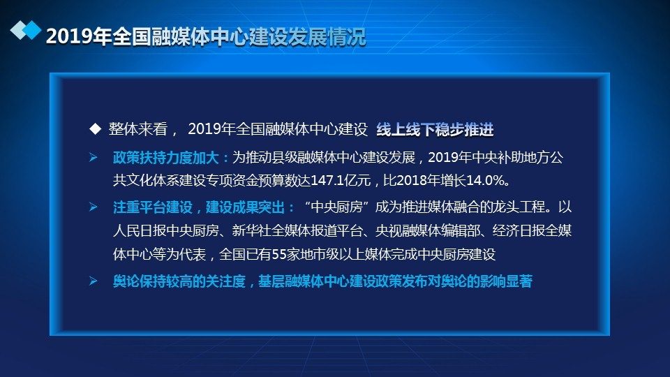 人民网新媒体智库发布《2019融媒体中心建设观察报告》