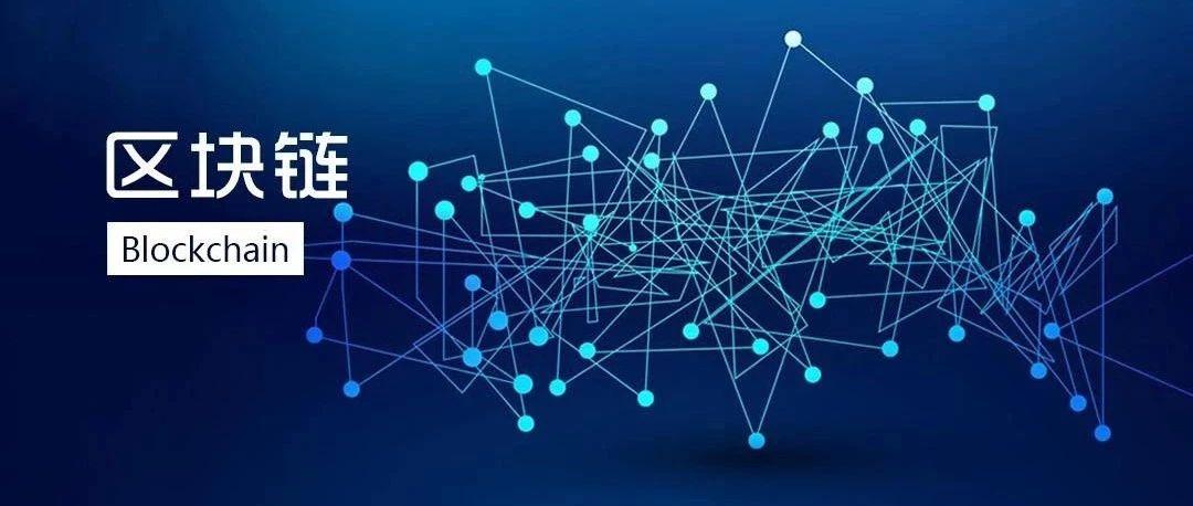 区块链信息服务提供者需如何进行安全评估?