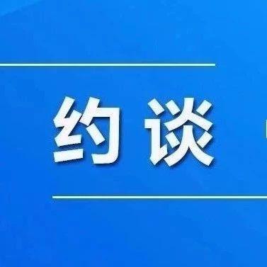 【正风】淄博市约谈直销企业,安利、康宝莱表态发言,不虚假宣传、强制交易……