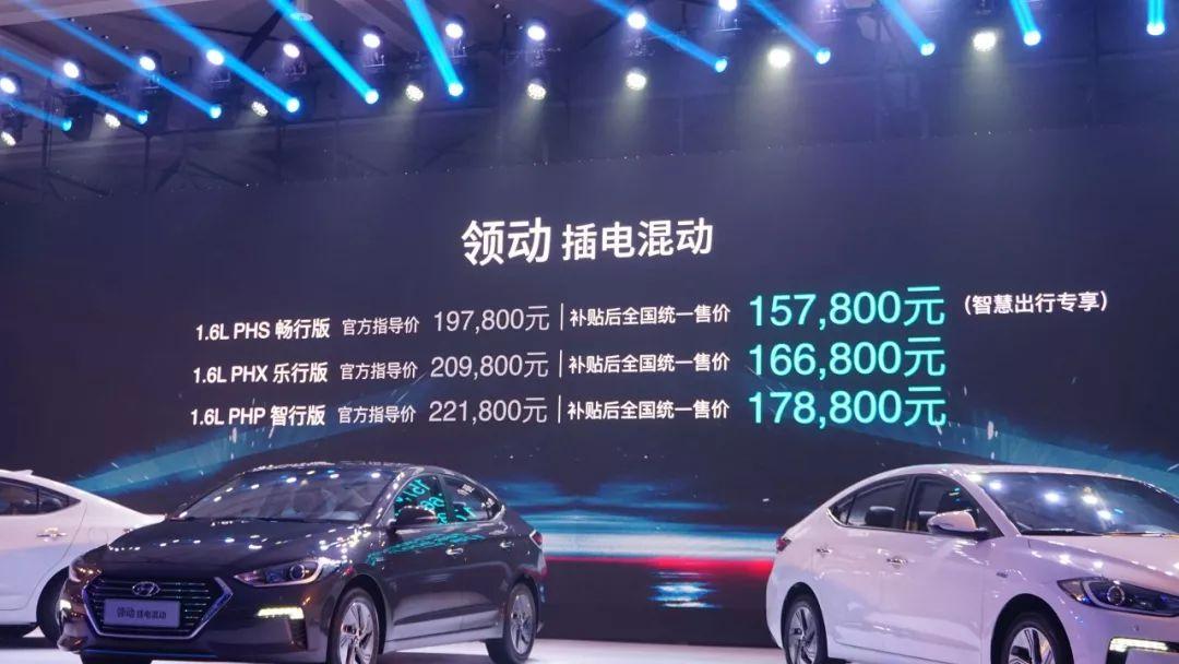 北京现代领动PHEV上市 补贴后售价15.78-17.88万元