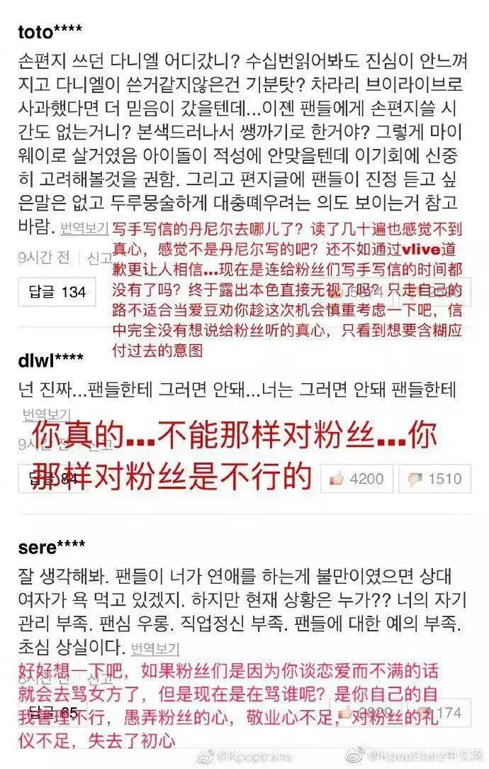 姜丹尼尔和朴志效谈个恋爱,有必要和粉丝道歉吗?