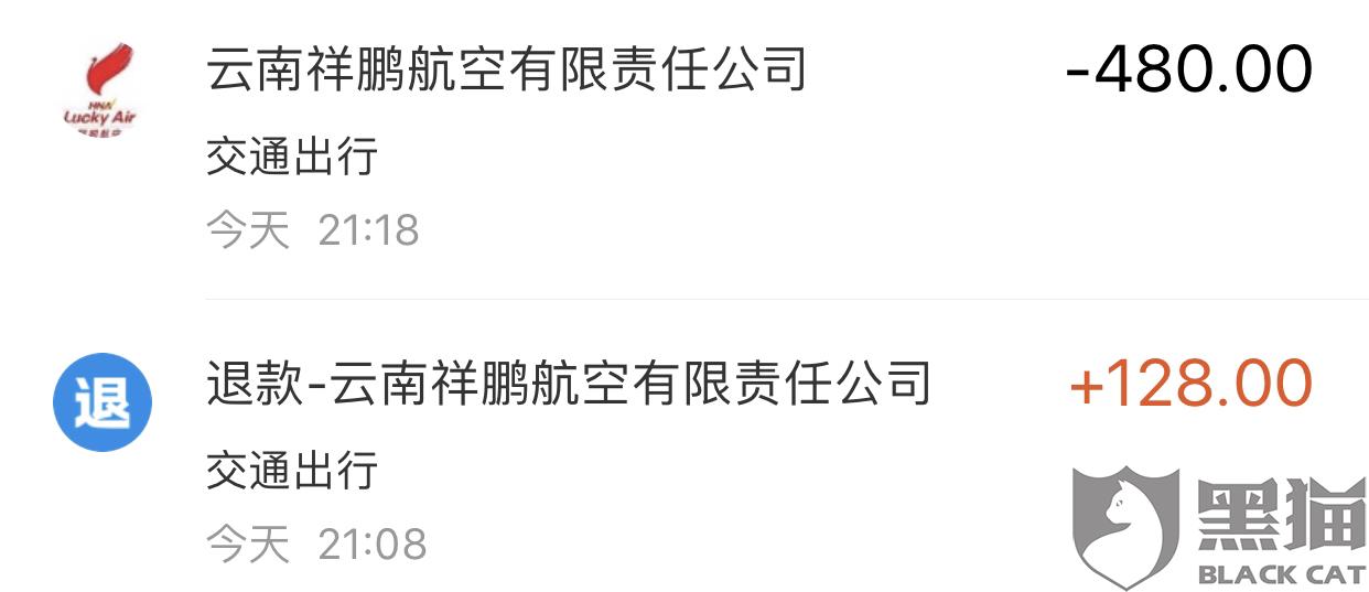 黑猫投诉:祥鹏惠APP退票存在漏洞,导致手滑不小心退掉不该退的票,以至于损失70%手续费。