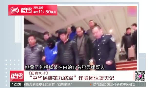 """《防骗36计》""""中华民族第九路军""""诈骗团伙覆灭记"""