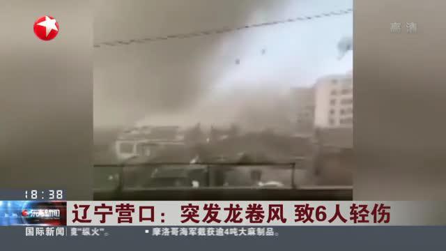 辽宁营口:突发龙卷风  致6人轻伤