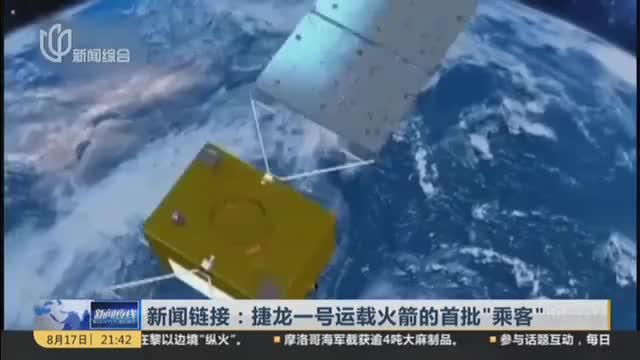 """新闻链接:捷龙一号运载火箭的首批""""乘客"""""""