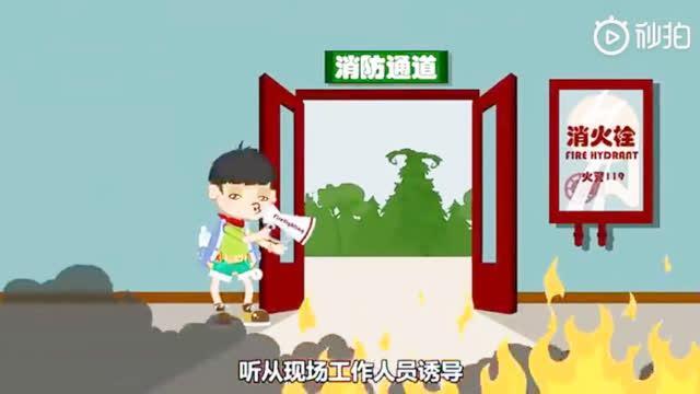 公共场所遭遇火灾逃生自救视频,戳开看看~