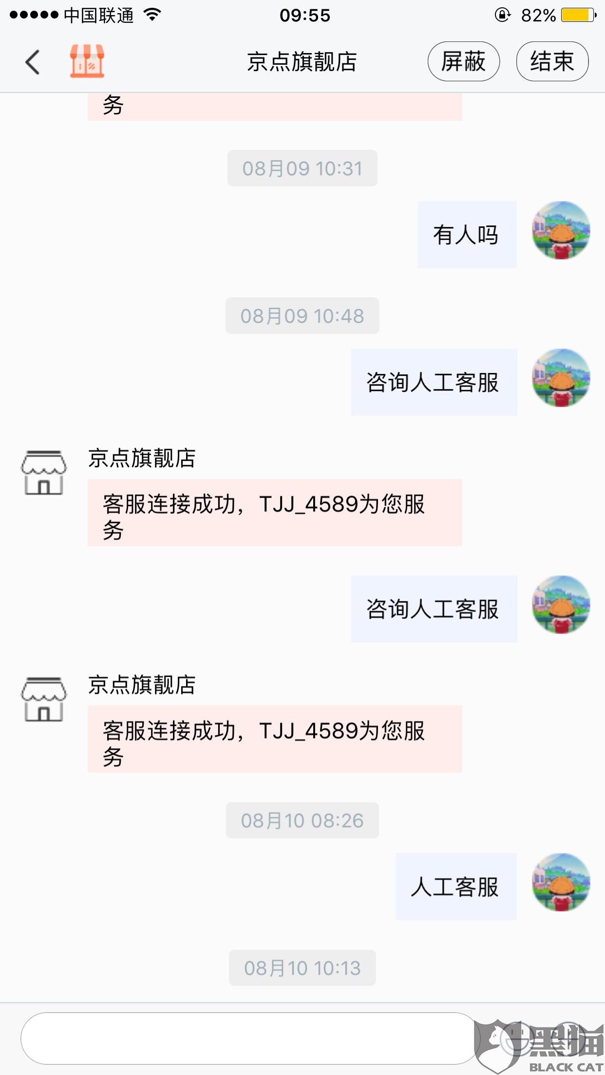 黑猫投诉:京点旗舰店漏发配件,不予处理,客服无回应