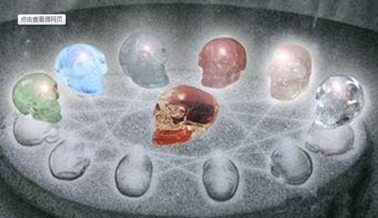 玛雅人13颗水晶头骨之谜,水晶头骨是真的吗,真相是什么?