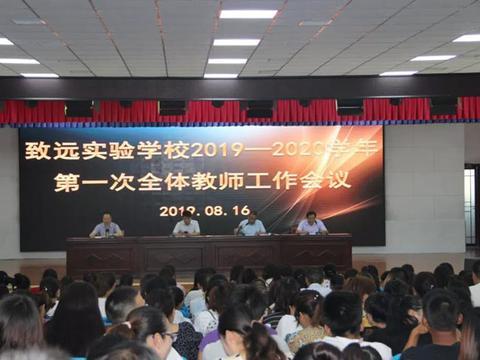 邓州市致远实验学校召开2019-2020学年第一次全体教师工作会议