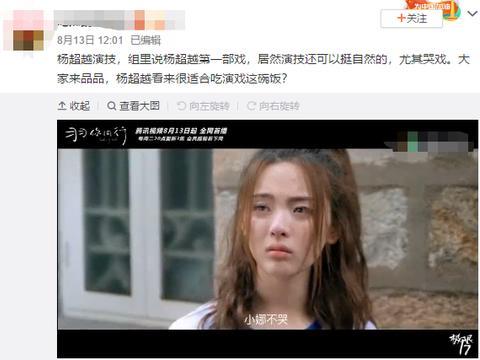 98年杨超越曾被嘲唱歌跑调、跳舞划水,这次要靠演技翻盘了?