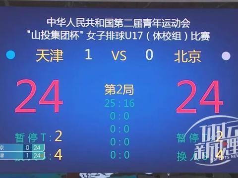 天津队挺进二青会女排U17决赛,天视体育为您精彩直播