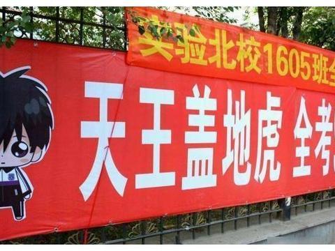 """今年高考最大胆考生,488分填报""""上海财经大学"""",成功偷鸡"""