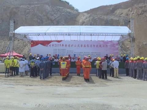 潮州市举行非煤矿山灾害应急消防救援演练