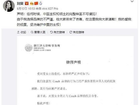 蔻驰品牌回应:尊重代言人刘雯终止合同的决定,也不会提出索赔
