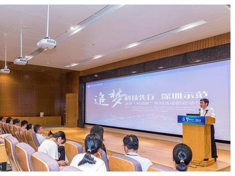 科技先行,深圳示范《追梦·科创家》启动仪式在仙湖植物园举行
