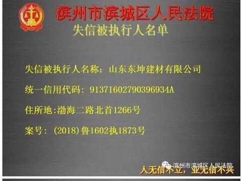 滨州市滨城区曝光一批失信被执行人 将被限制消费(附照片)