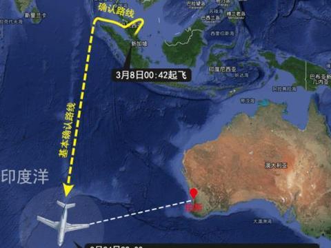 马航370空难找到新线索,与另一起事故十分相似
