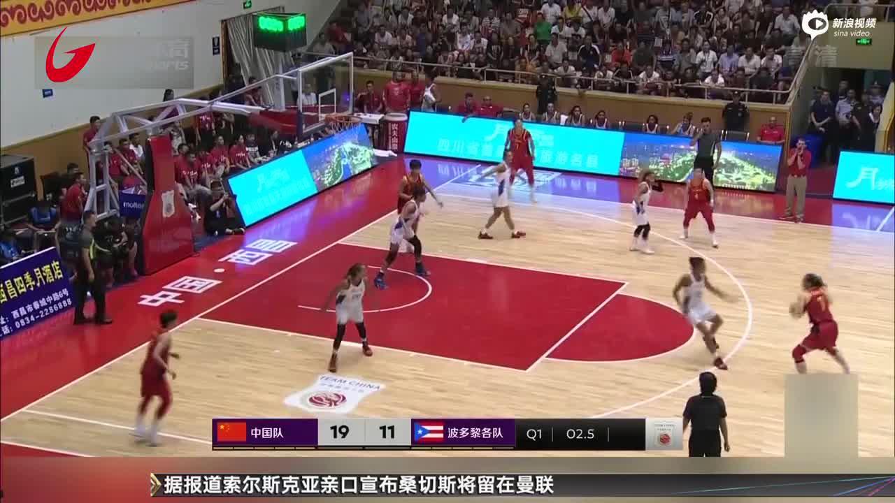视频-国际女篮邀请赛 中国女篮大胜波多黎各队