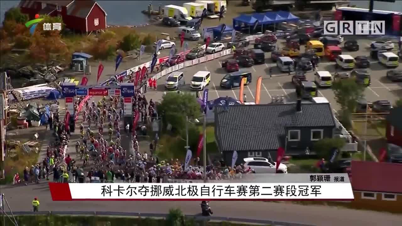 科卡尔夺挪威北极自行车赛第二赛段冠军
