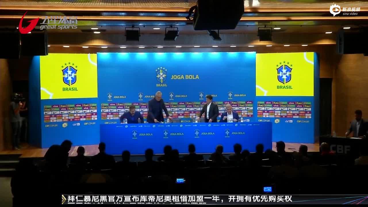 视频-力排转会风波 巴西国家队主帅蒂特重召内马尔