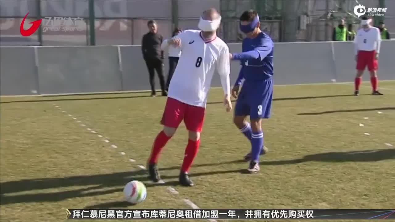 视频-东京残奥倒计时一周年 伊涅斯塔体验蒙眼踢足球