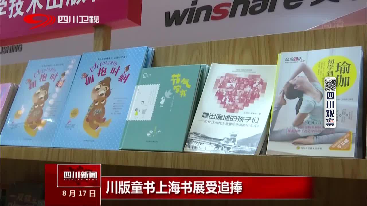 SCTV1 四川新闻        2019.08.17