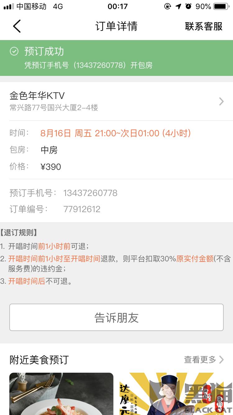 黑猫投诉:金色年华ktv霸王条款取消预约收取30%违约金