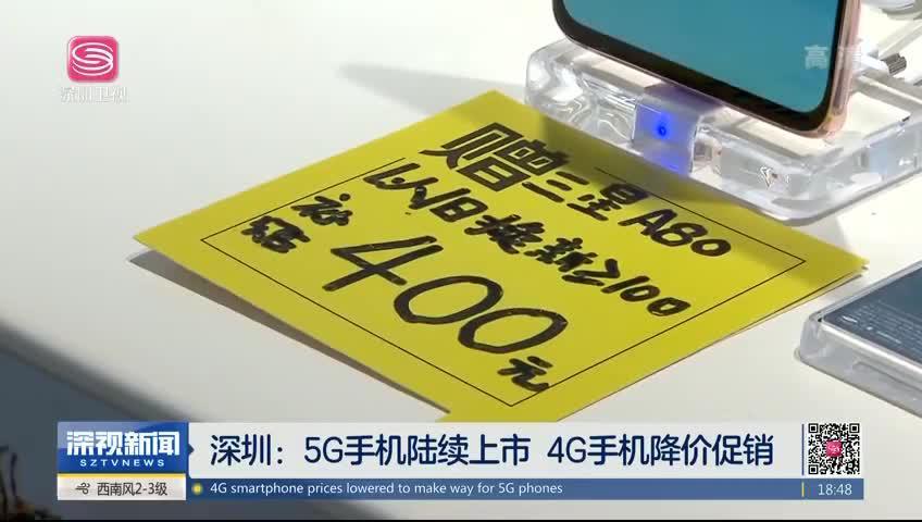 深圳:5G手机陆续上市 4G手机降价促销