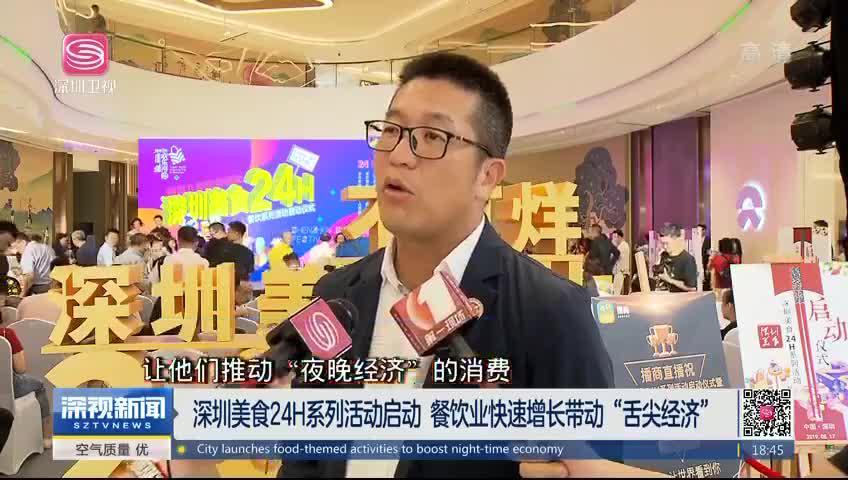 """深圳美食24H系列活动启动 餐饮业快速增长带动""""舌尖经济"""""""
