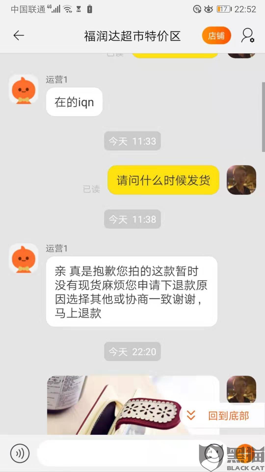 黑猫投诉:淘宝店福润达超市特价区拒不发货