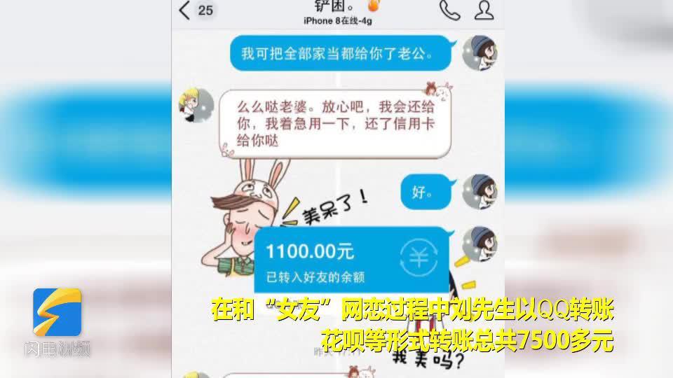 """80秒 网恋""""女友""""竟是中年男人!济南民警赴沧州抓获犯罪嫌疑人"""