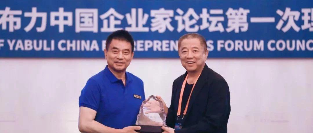 新希望集团董事长刘永好当选亚布力论坛新任轮值主席