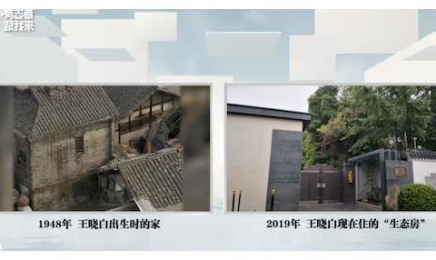 """锁定""""安居梦"""" 《图鉴中国》对比照再现70年间的家的N次方"""