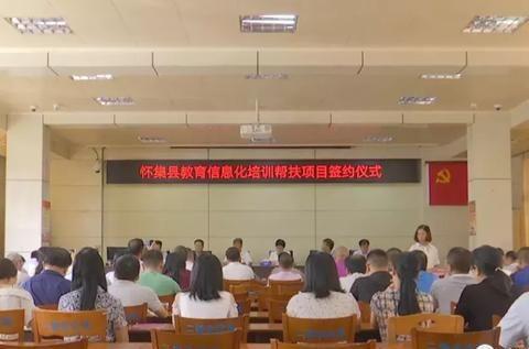 省教育基金会与怀集县签订教育信息化培训帮扶项目