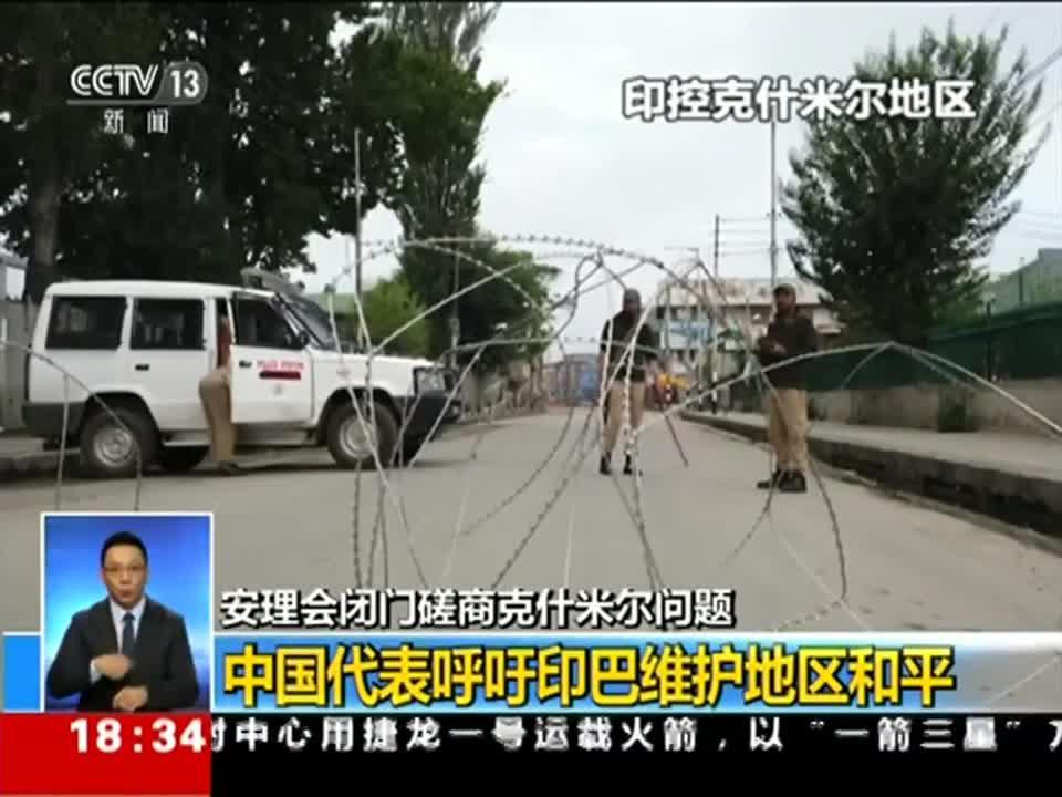 安理会闭门磋商克什米尔问题 中国代表呼吁印巴维护地区和平
