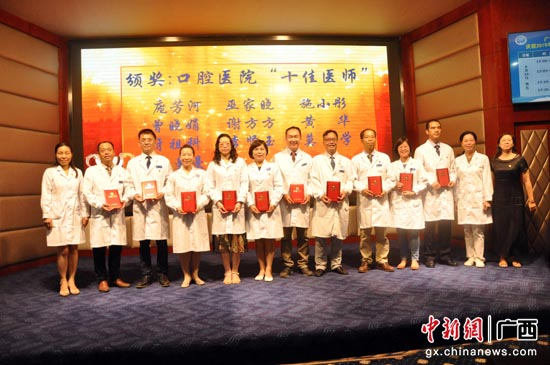 """庆祝""""中国医师节"""" 广西医科大学附属口腔医院表彰优秀医师"""