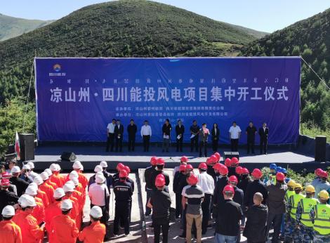 总投资近35亿!四川能投凉山风电项目集中开工