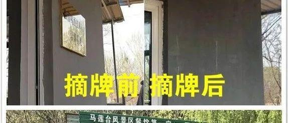 """醉了!省民政厅公布一批涉嫌非法社会组织名单,""""喝酒培训基地""""就八个!"""