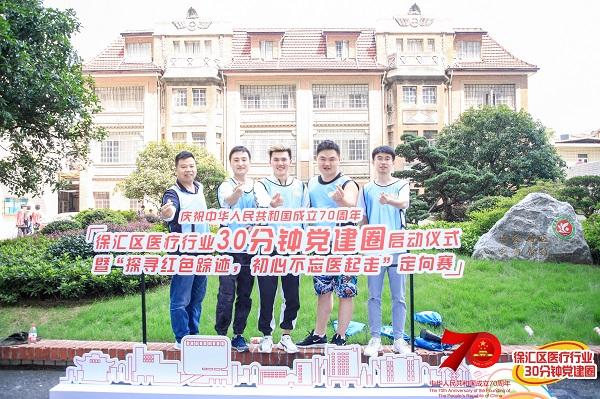 """徐汇区""""医疗行业30分钟党建圈""""发布7个示范点,首创家庭医生""""1+N+N""""组团服务模式"""