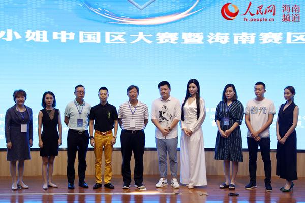 中华环境保护基金会地球小姐公益基金在海口启动