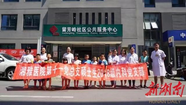 留芳岭社区:爱牙小课堂,保护儿童口腔健康