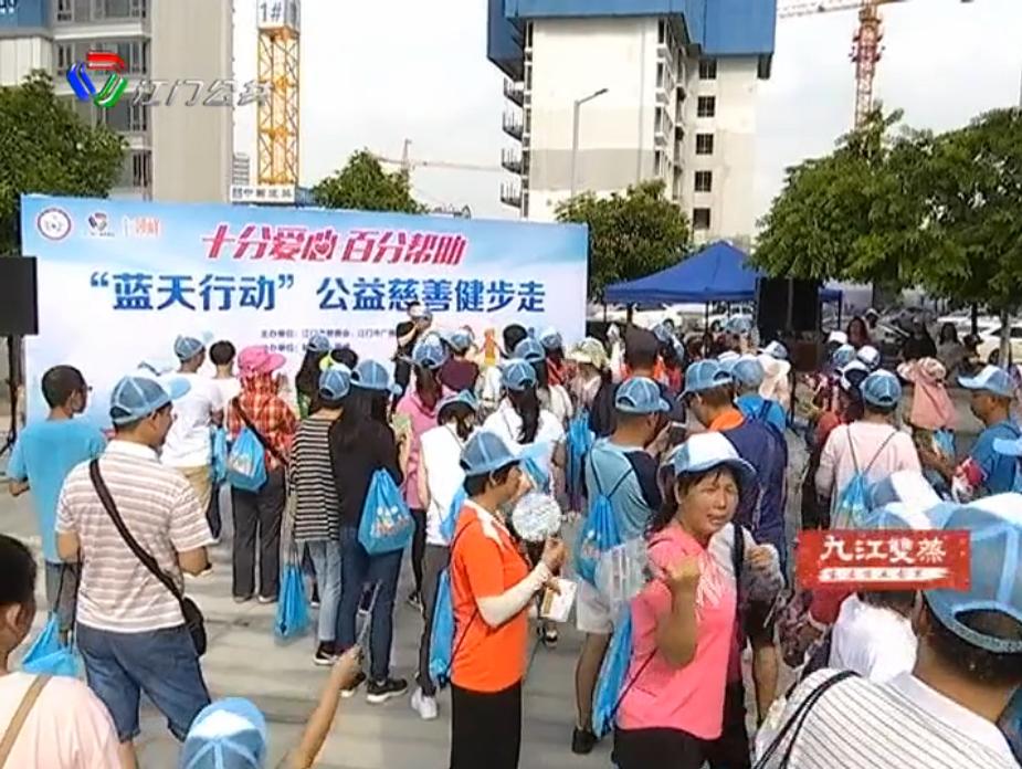 """江门""""蓝天行动""""公益慈善健步走今明两天举行"""