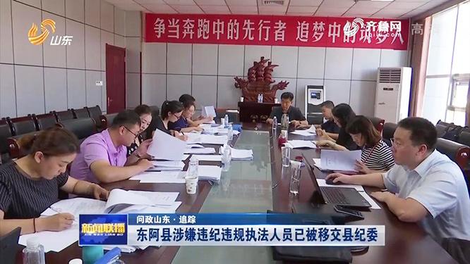 【问政山东·追踪】东阿县涉嫌违纪违规执法人员已被移交县纪委
