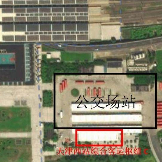 明日,天津西站枢纽C出入口及地铁1号线西站站C出入口恢复开通