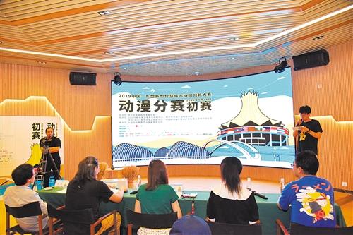 2019年中国-东盟新型智慧城市协同创新大赛动漫分赛初赛举办